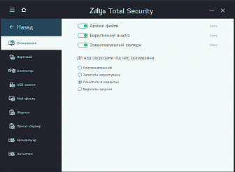 Zillya! Total Security 1 ПК/1 Год
