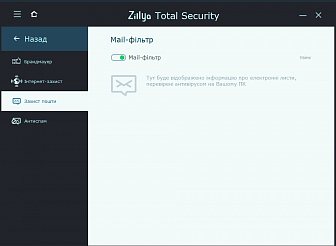 Zillya! Total Security 1 ПК/2 Года