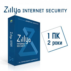 Zillya! Internet Security 1 ПК/2 Года