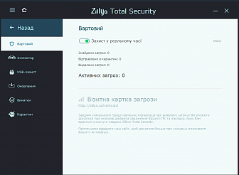 Zillya! Total Security 3 ПК/2 Года
