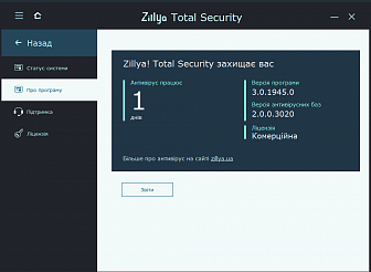 Zillya! Total Security 3 ПК/3 Года